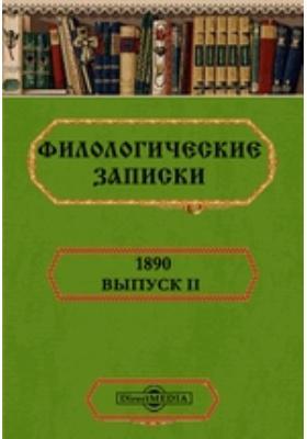 Филологические записки: журнал. 1890. Вып. II