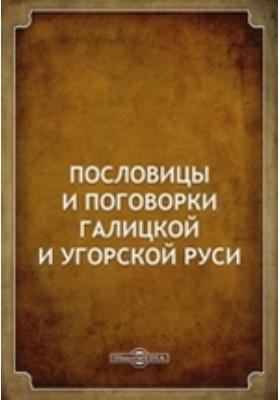 ПословицыипоговоркиГалицкойиУгорской Руси