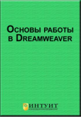 Основы работы в Dreamweaver