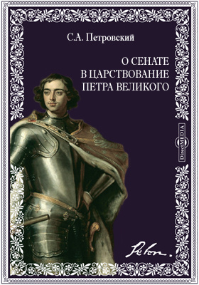 О Сенате в царствование Петра Великого