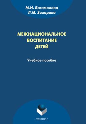 Межнациональное воспитание детей: учебное пособие