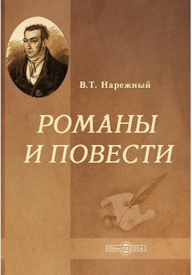 Романы и повести: художественная литература