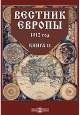 Вестник Европы: журнал. 1912. Книга 11, Ноябрь
