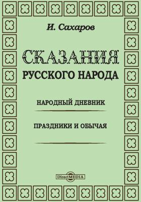 Сказания русского народа : Народный дневник. Праздники и обычаи