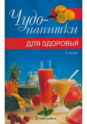 Чудо-напитки для здоровья = Superzumos