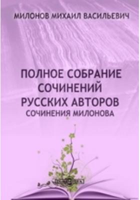 Полное собрание сочинений русских авторов. Cочинения Милонова: художественная литература