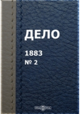 Дело. 1883. № 2