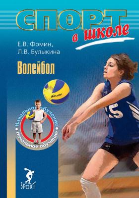 Волейбол : начальное обучение: учебное  пособие