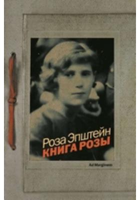 Книга Розы: роман