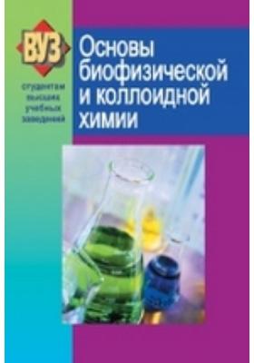 Основы биофизической и коллоидной химии: учебное пособие