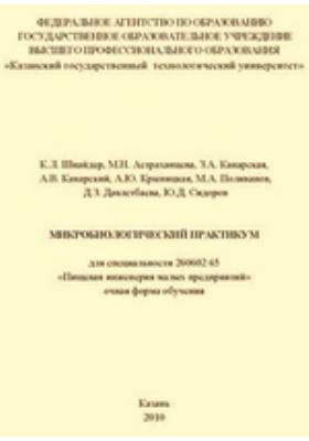 Микробиологический практикум: учебное пособие