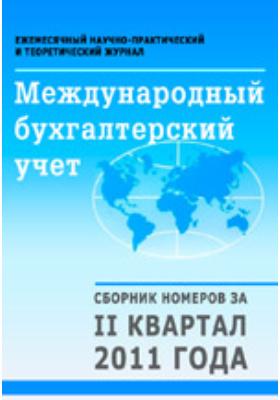 Международный бухгалтерский учет: журнал. 2011. № 13/24