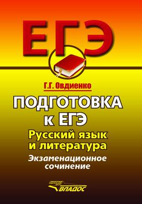 Подготовка к ЕГЭ : русский язык и литература. Экзаменационное сочинение: учебное пособие для старшеклассников
