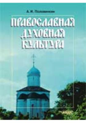 Православная духовная культура