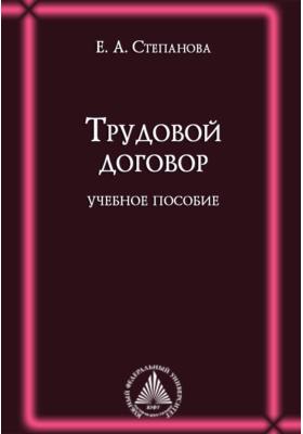 Трудовой договор: учебное пособие