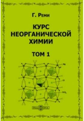 Курс неорганической химии. Т. 1