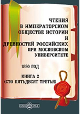 Чтения в Императорском Обществе Истории и Древностей Российских при Московском Университете. 1890. Книга 2