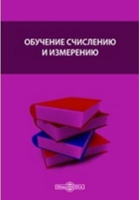 Обучение счислению и измерению