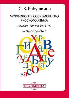 Морфология современного русского языка : лабораторные работы: учебное пособие
