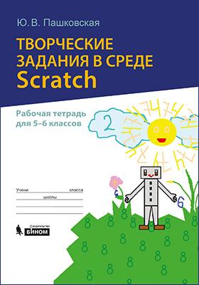 Творческие задания в среде Scratch : рабочая тетрадь для 5–6 классов