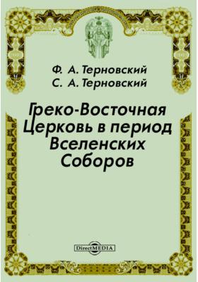 Греко-Восточная Церковь в период Вселенских Соборов