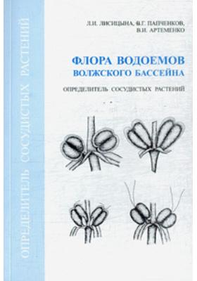 Флора водоёмов волжского бассейна : Определитель сосудистых растений