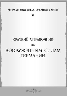 Краткий справочник по вооруженным силам Германии