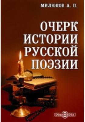 Очерк истории русской поэзии