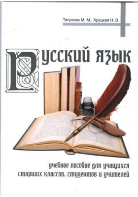 Русский язык : Учебное пособие для учащихся старших классов, студентов и учителей