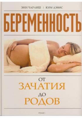 Беременность от зачатия до родов = Natural Conception and Pregnancy