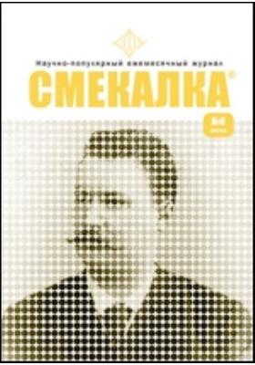Смекалка: научно-популярный ежемесячный журнал. 2013. № 8