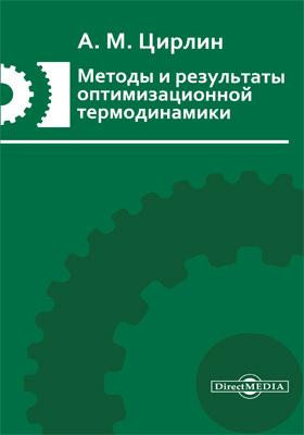Методы и результаты оптимизационной термодинамики
