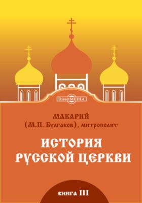 История Русской Церкви. Книга третья. История Русской Церкви в период постепенного перехода ее к самостоятельности (1240–1589)