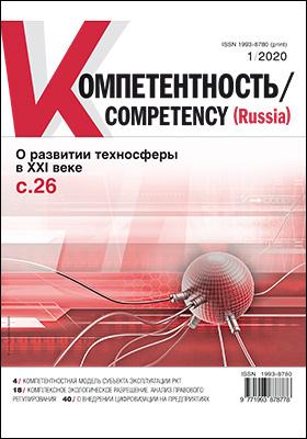 Компетентность: журнал. 2020. № 1