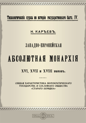 Типологические курсы по истории государственного быта. IV. Западноевропейская абсолютная монархия XVI, XVII и XVIII веков