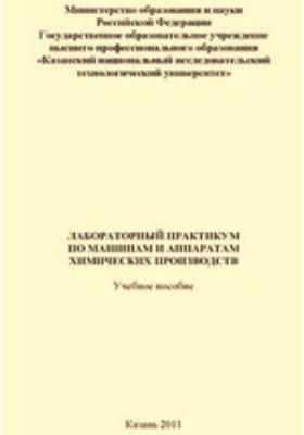 Лабораторный практикум по машинам и аппаратам химических производств: учебное пособие