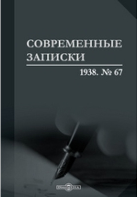Современные записки. 1938. № 67