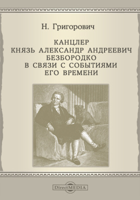 Канцлер князь Александр Андреевич Безбородко в связи с событиями его времени. Т. 1. 1747-1787 гг