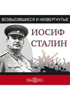 Возвысившиеся и низвергнутые. Иосиф Сталин