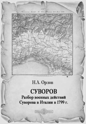 Суворов. Разбор военных действий Суворова в Италии в 1799 г.: монография