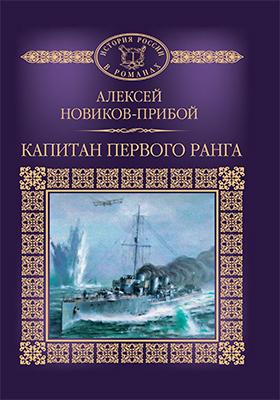 Т. 120. Капитан первого ранга: художественная литература