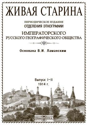 Живая Старина. 1914: газета. 1915. Вып. 1-2. Год 23