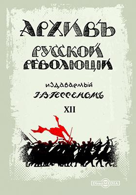Архив русской революции: публицистика. Том 12