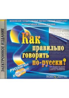 Как правильно говорить по-русски? : Интерактивное учебное пособие. Электронное издание