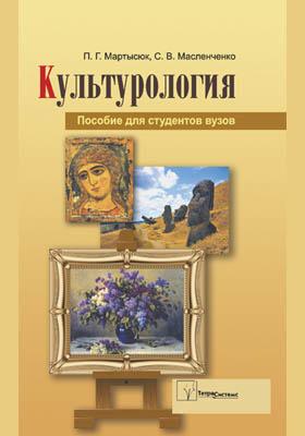 Культурология : пособие для студентов вузов: учебное пособие
