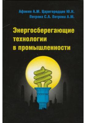 Энергосберегающие технологии в промышленности : Учебное пособие