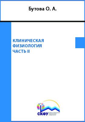 Клиническая физиология: учебное пособие : в 2 ч., Ч. 2