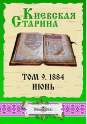 Киевская Старина. 1884. Т. 9, Июнь