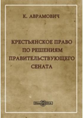 Крестьянское право по решениям правительствующего сената
