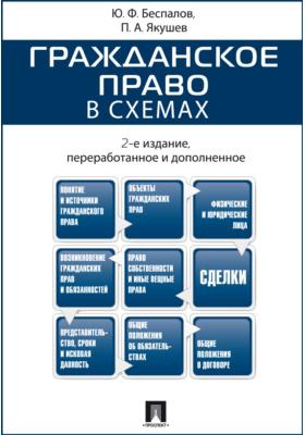 Гражданское право в схемах: учебное пособие